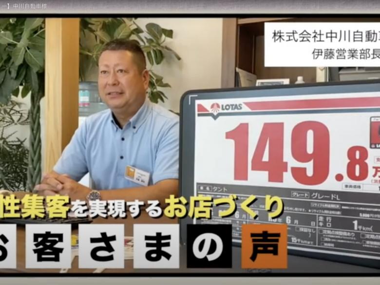 愛媛県 中川自動車様