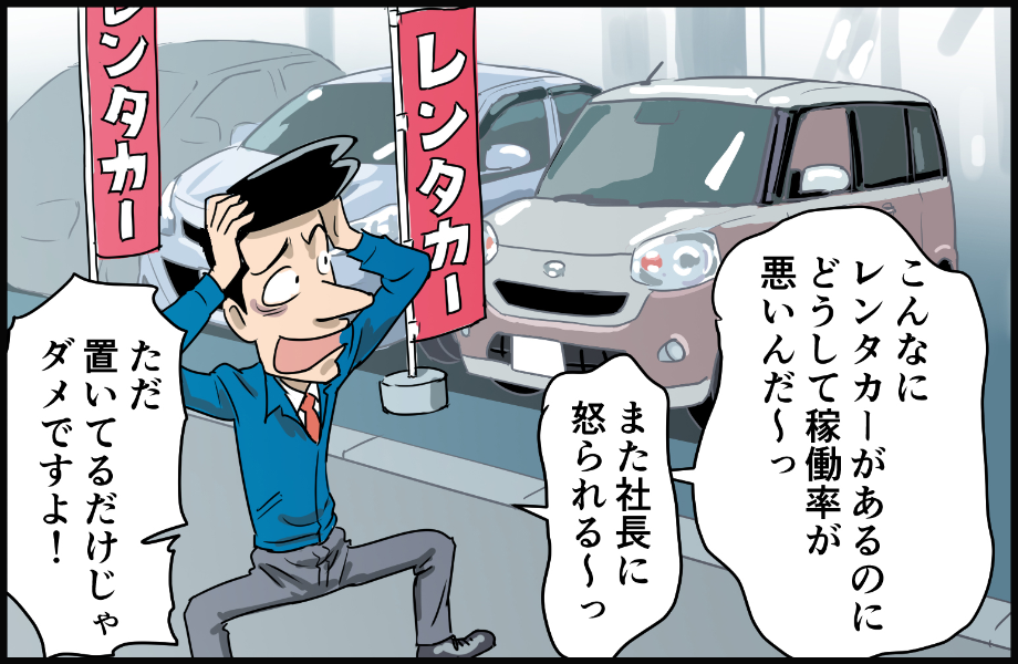 借りれんタカー