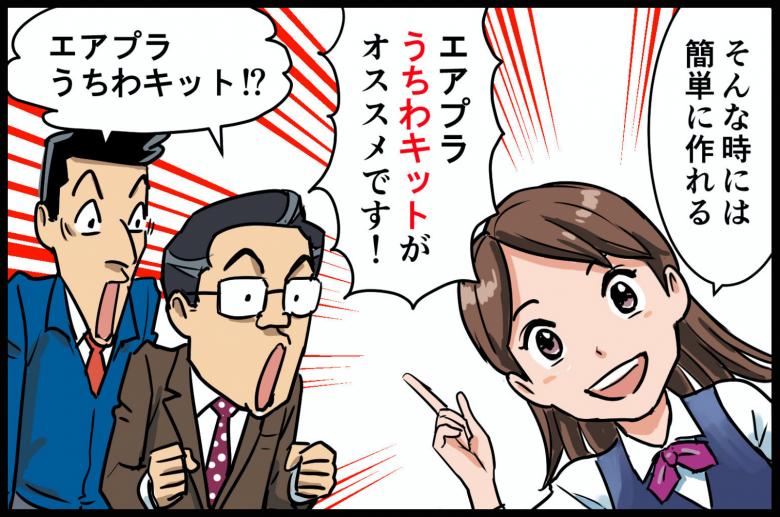 土日イベント準備<span>うっかり八兵衛</span>