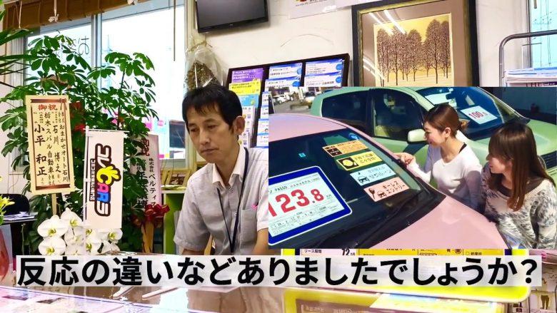 おまかせオート石川_06