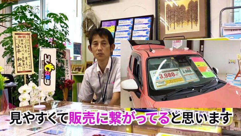 おまかせオート石川_08