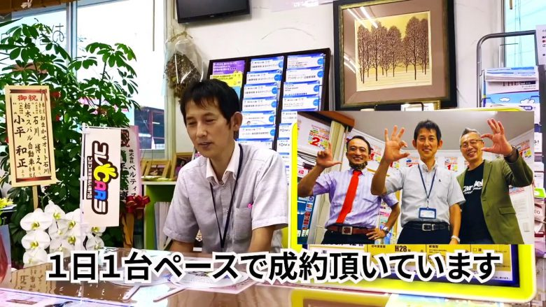 おまかせオート石川_09