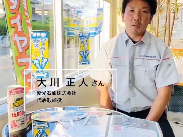 愛媛県 新光石油株式会社 様
