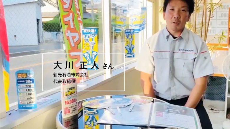 新光石油株式会社_01
