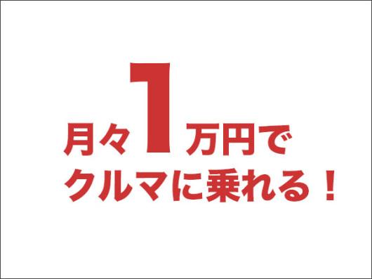 レンタカーの集客_01