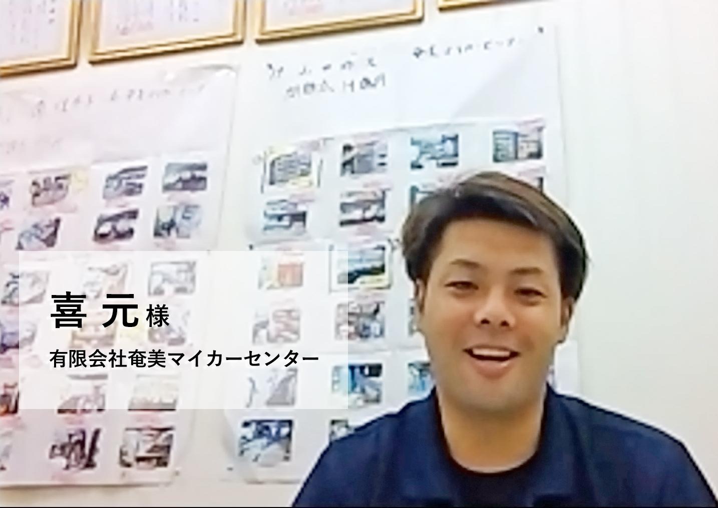 有限会社奄美マイカーセンター喜元様01